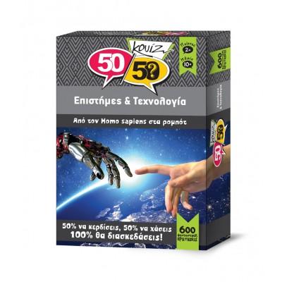 50/50 Κουίζ Επιστήμες & Τεχνολογία