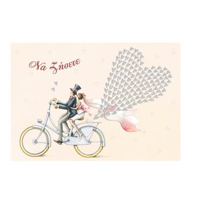 Ευχετήρια Κάρτα Love Bicycle