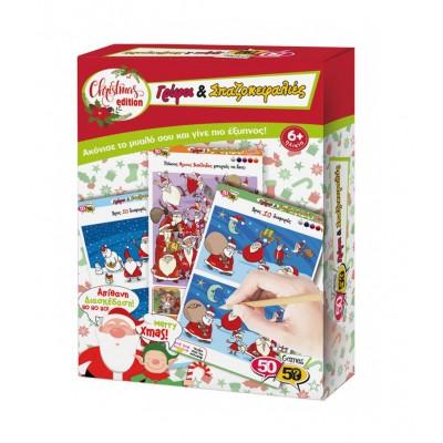 Γρίφοι & Σπαζοκεφαλιές Christmas Edition
